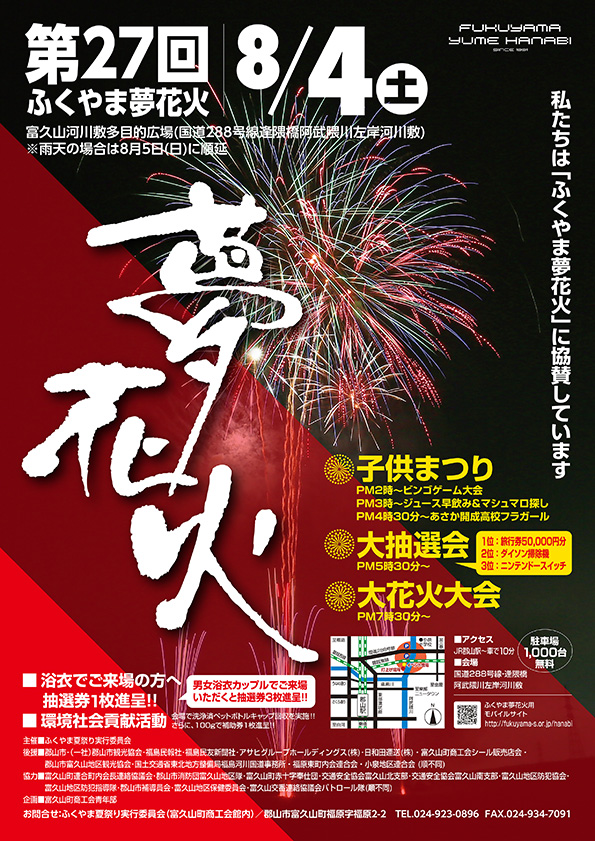 第27回ふくやま夢花火ポスター