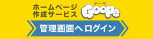 グーペ管理画面へログイン